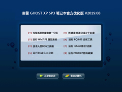 惠普 GHOST XP SP3 筆記本官方優化版 V2019.08