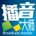 西銀播音大師 V18.3.5.3088 官方正式版
