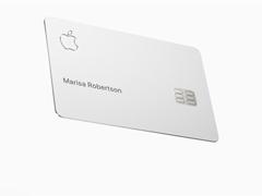 蘋果詳解用戶申請Apple Card被拒