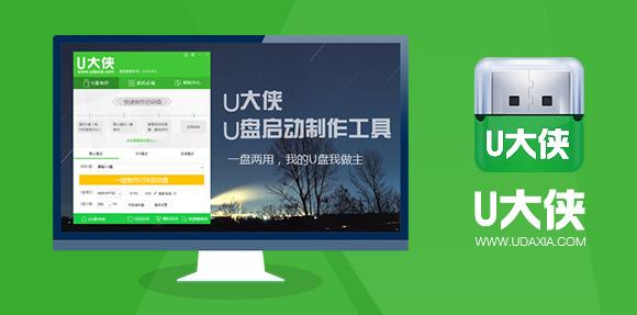 U大侠一键U盘装系统UEFI版 V4.2.26.1224