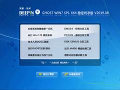 深度技術 GHOST WIN7 SP1 X64 穩定純凈版 V2019.08(64位)