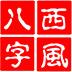 http://img2.xitongzhijia.net/190826/103-1ZR61506143E.jpg