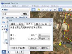 谷歌地球(google earth)里怎么测量面积和周长?