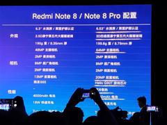 999元起!小米发布Redmi Note 8系列手机