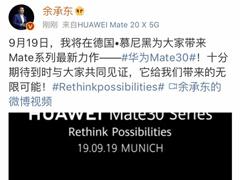 官宣!华为9月19日将在慕尼黑发布Mate 30系列手机