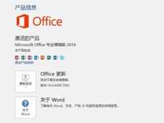 Office激活有时间限制吗?Office2016过期时间查询方法