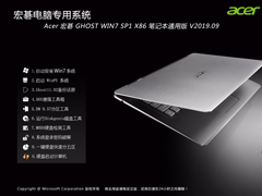 Acer 宏碁 GHOST WIN7 SP1 X86 条记本通用版 V2019.09 (32位)