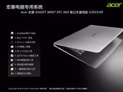 Acer 宏碁 GHOST WIN7 SP1 X64 筆記本通用版 V2019.09 (64位)