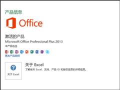Win10 Office2013怎么激活?激活?#35760;?#20998;享