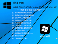 电脑公司 GHOST WIN10 X64 正式专业版 V2019.09(64位)