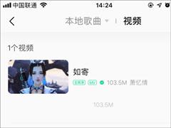 手机QQ音乐下载的MV在哪里可以找到?MV存储位置简述