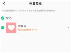 QQ音樂怎么恢復刪除的歌?刪除歌曲恢復方法詳解