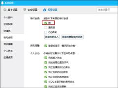 QQ没同意就被拉进群?拒绝被拉入群设置方法分享