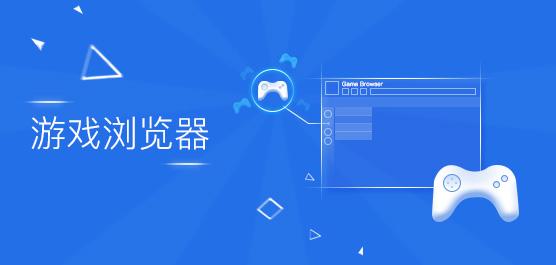 游戲瀏覽器