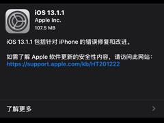 苹果推送iOS 13.1.1/ iPadOS 13.1.1正式版更新