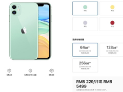 iPhone 11 Pro/Max官网全面缺货