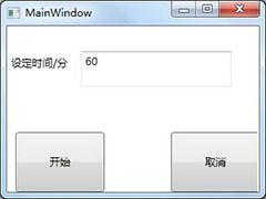 自動關機小程序 V1.0 綠色版