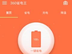 点心省电和360省电王哪个好用?360省电王和点心省电功能对比