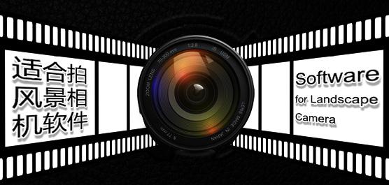 适合拍风景相机软件