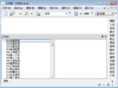 大作家写作软件好用吗?大作家写作软件和雨点写作功能对比