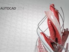 一套正版的CAD2014多少钱?AutoCAD2014正版价格分享