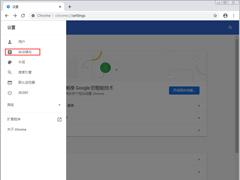 谷歌浏览器自动填充功能怎么开启?自动填充功能开启方法