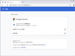 如何更新或升级Chrome浏览器?谷歌Chrome浏览器升级方法简述