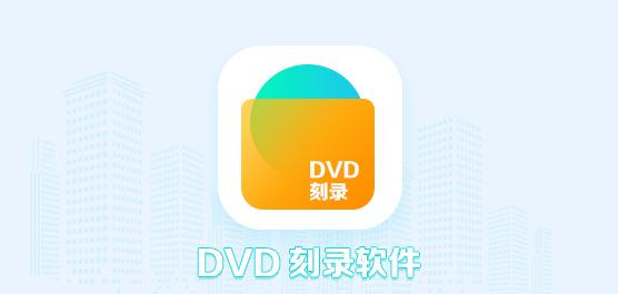 dvd刻录软件哪个好_dvd刻录软件下载