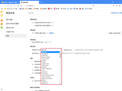 傲游浏览器能改字体吗?网页字体设置方法简述