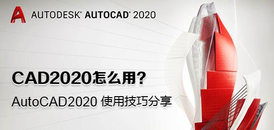 AutoCAD2020使用技巧分享