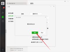 微信電腦版文件默認保存在哪里?微信電腦版文件保存位置設置方法