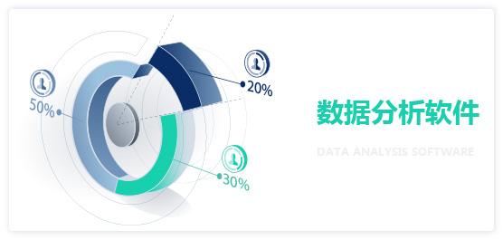 數據分析軟件