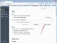火狐主页被2345篡改怎么办?火狐浏览器主页被篡改解决方法