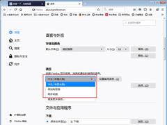 火狐浏览器如何更改语言?火狐浏览器语言更改方法详解