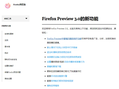 Mozilla发布Firefox Preview 3.0