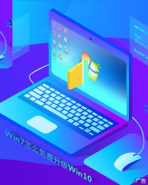 Win7怎么免费升级Win10?2019免费升级Win10方法盘点