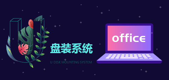 U盘装系统软件哪个好_U盘装系统软件免费下载