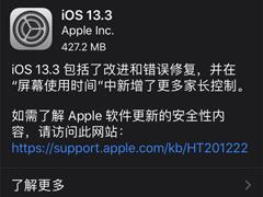 一文看懂苹果iOS13.3正式版更新