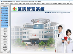 医院管理软件哪个好用?好用的医院管理软件盘点