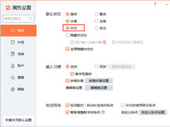搜狗輸入法打不出中文怎么辦?輸入法打不出中文解決方法