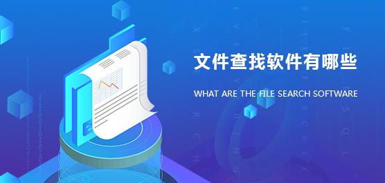 文件查找软件有哪些?