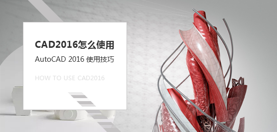 CAD2016怎么使用?AutoCAD 2016使用技巧分享