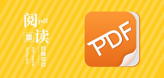 PDF阅读器哪个好用_PDF阅读器免费版下载