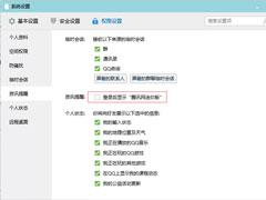 電腦上每次登錄QQ彈出的騰訊網新聞怎么關閉?騰訊網新聞關閉教程分享