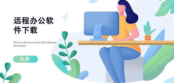 远程办公软件