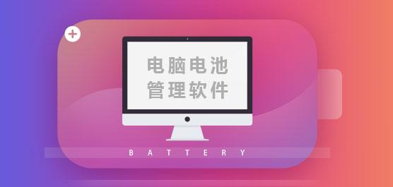 電腦電池管理軟件