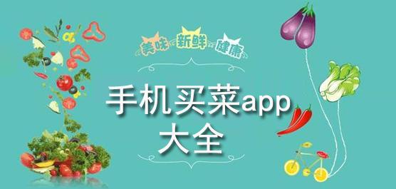 手机买菜app有哪些