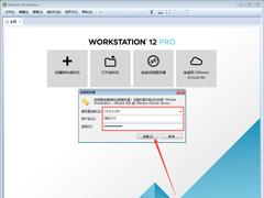 VMware軟件怎么連接遠程服務器?VMware軟件連接遠程服務器方法簡述