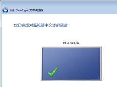 如何校正顯示器顏色?Win7電腦顯示器顏色校正教程