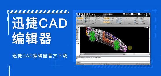 【迅捷CAD编辑器】迅捷CAD编辑器官